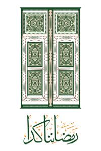 ramadanna_keda